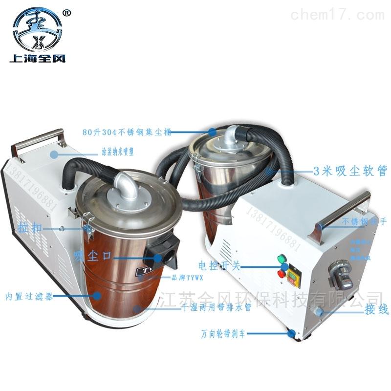 SH-40环保型重型工业移动吸尘器