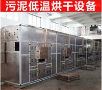 污泥烘干设备污泥低温干化处理烘干机