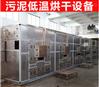 污泥烘干設備 污泥低溫干化處理烘干機