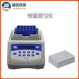 恒温混匀仪恒温振荡金属浴MTC-100制冷型