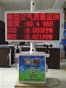 微型环境检测站价格网格化空气监测站作用