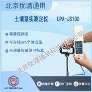 土壤紧实度测定仪  UPA-JS100