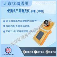便携式三氮测定仪UPW-30NHS