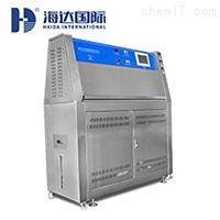 HD-703UV老化箱