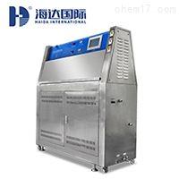 HD-703江南UV老化测试仪
