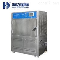 HD-E703紫外线耐候试验箱