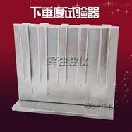 建筑密封胶下垂度试验器