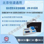UPW-BYS系列綜合型飲水安全檢測箱