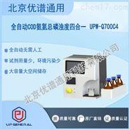 全自动COD氨氮总磷浊度四合一UPW-Q700C4