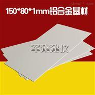 150*80*1mm铝合金基材