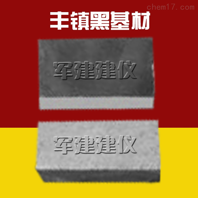 50*30(20-25)mm石材基材