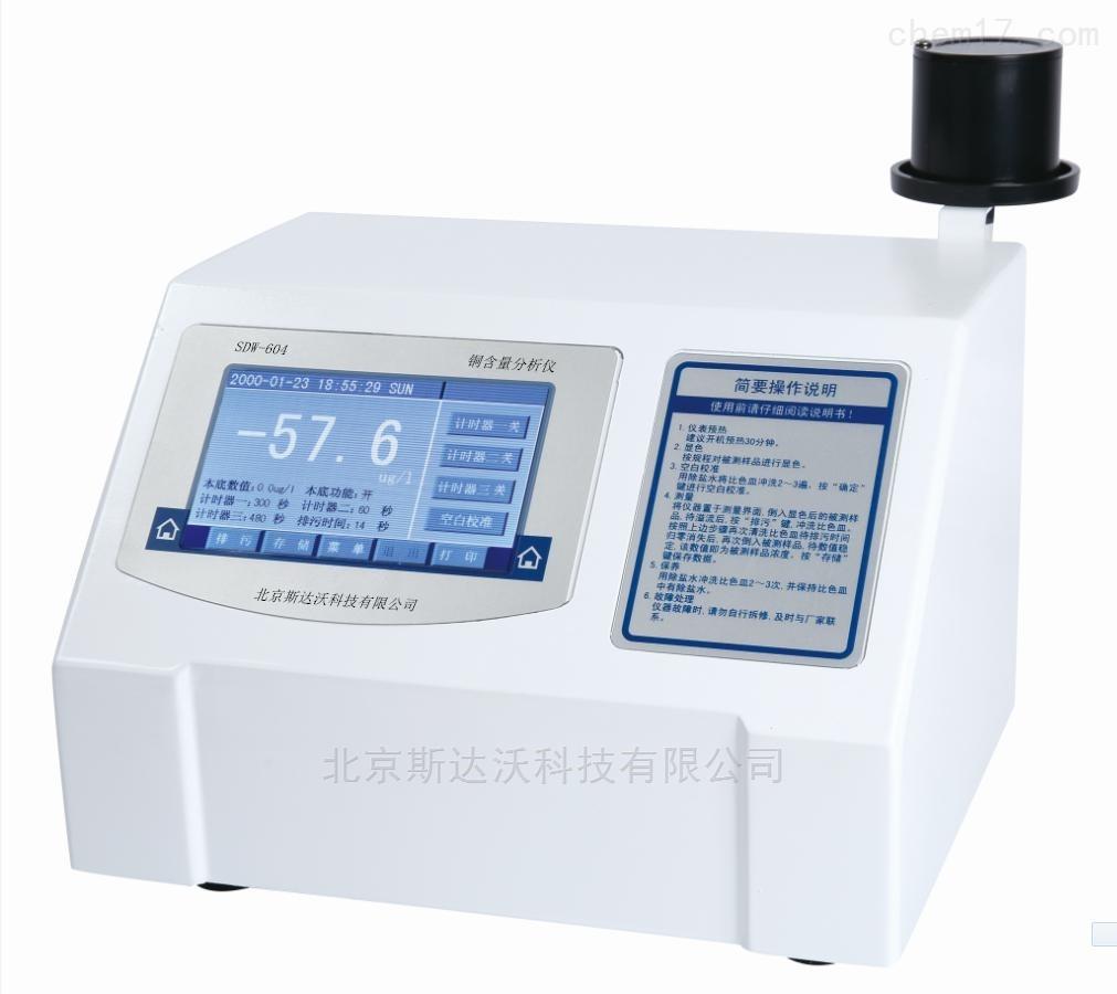铜含量分析仪