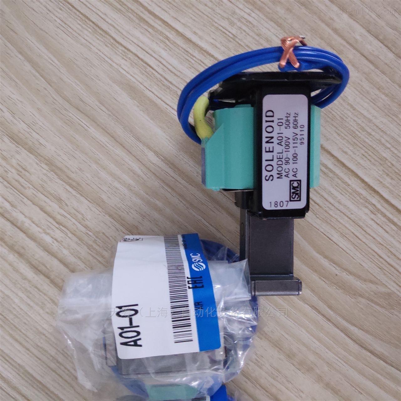 进口线圈组件A01-01日本SMC