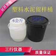 水泥留樣桶塑料