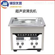 桌面型数码控制超声波清洗机
