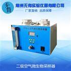 二級空氣微生物采樣器