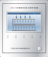 ZHG-300智能电弧光保护装置