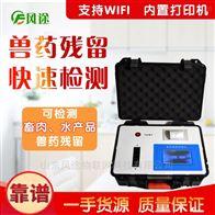 FT-SYJC肉制品检测仪器设备价格