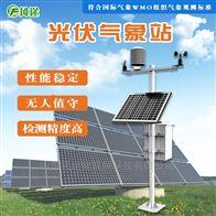 FT-GF08光伏电站环境监测仪厂家