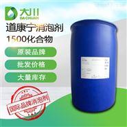 道康寧ACP1500消泡劑 耐高溫酸堿 食品級