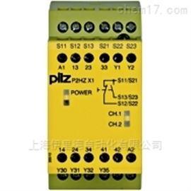P2HZ X1 48VAC 3n/o 1n/c德国皮尔兹PILZ安全继电器
