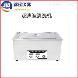 JWCS-22PA上海錦玟 功率可調超聲波清洗機