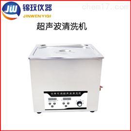 JWCS-3PA醫用功率可調超聲波清洗機