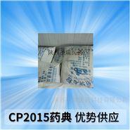 药用硫酸锌 湖南生产药典500g/瓶作用
