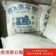 药用碳酸钙原料标准
