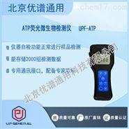 荧光微生物检测仪