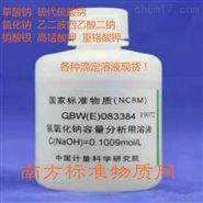 氫氧化鈉容量分析標準物質滴定標準溶液試劑