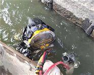 洪江專業蛙人水下檢查攝像潛水員服務