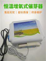 HC300恒温增氧式催芽器