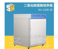 WJ-160B-Ⅲ水套式二氧化碳细胞培养细菌培养箱