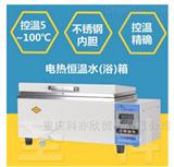 H·SWX-600BS电热恒温水浴箱/医用水槽/水箱