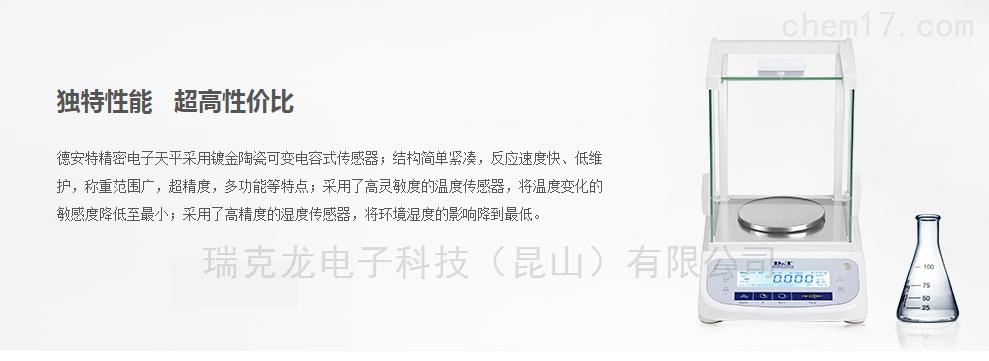 德安特销售电话_大称量精密天平1020g/1mg