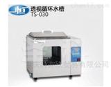 TS-030透視循環/數顯恒溫不銹鋼循環水槽