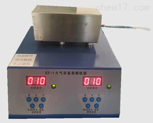 大气汞富集解吸器
