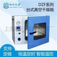 DZF-6050B真空干燥箱、老化箱 、DZF-6050B(生物专用)