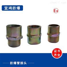 可单卖碳素钢防爆管接头BGJ-I-I-1/2B