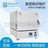 1200度BX-2.5-12一体式箱式电炉/马弗炉/灰化炉