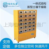 BXYP-24A土壤样品干燥箱烘箱BXYP-24A