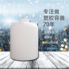 4立方4噸塑料桶尺寸