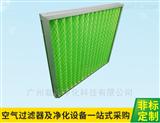 GZJH-295-21广州折叠式粗效空气过滤器