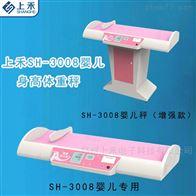 SH-3008澳门新葡新京官方网站身高体重测量仪-婴儿身长体重秤上禾