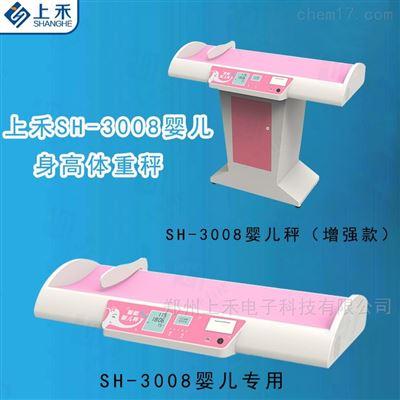 SH-3008医用身高体重测量仪-婴儿身长体重秤上禾