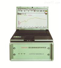 ZD9209变压器绕组变形测量仪