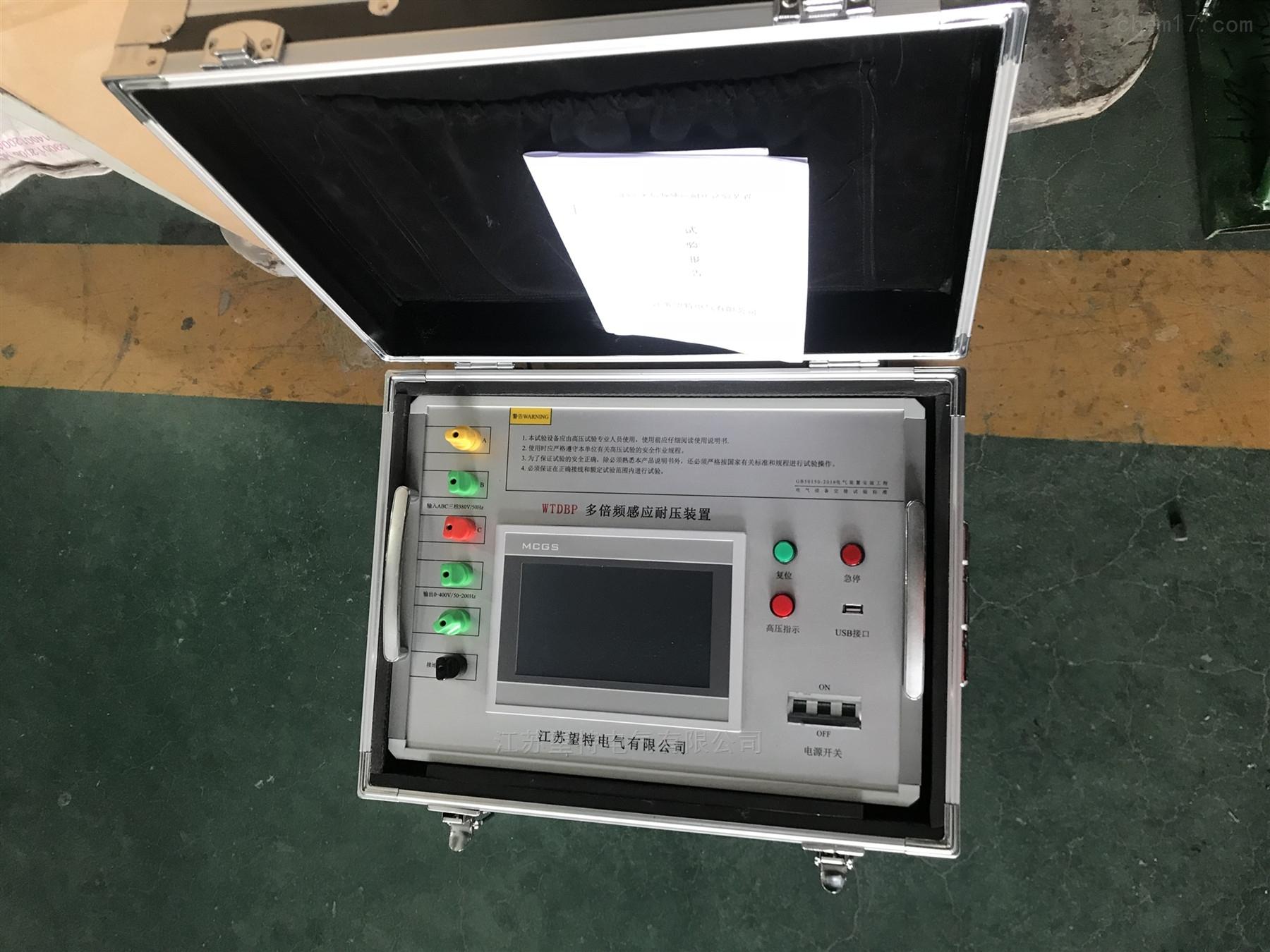 四级承试设备-150HZ感应耐压试验装置