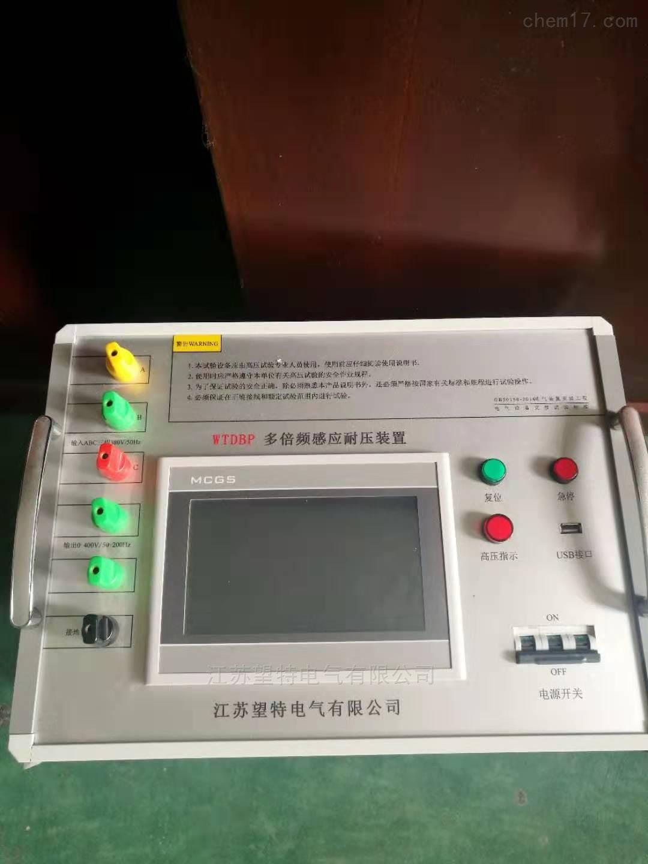 四级承试设备-智能感应耐压试验装置