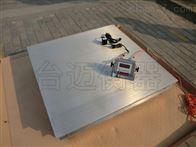 1噸不銹鋼電子地磅 1.5米防腐蝕可沖洗地磅